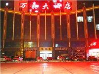 兴县万豪大酒店