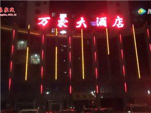 �d�h�f豪大酒店