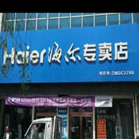 双阳岭下海尔专卖店