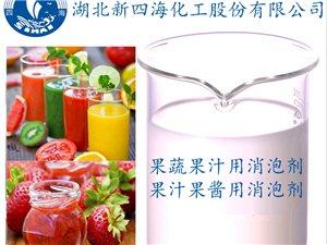 湖南果汁消泡剂/果汁灌装消泡剂