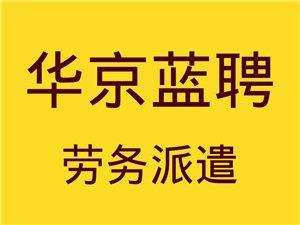 武汉华京蓝聘外包服务有限公司