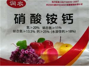 山西交城润农肥业有限公司