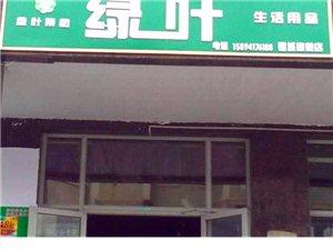 霍城县绿叶生活用品店