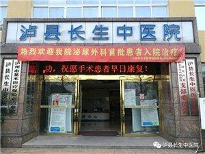 泸县长生医院