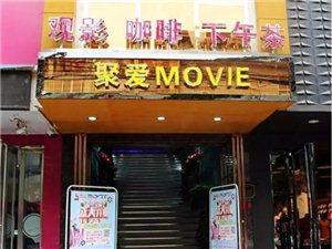聚爱MOVIE影院