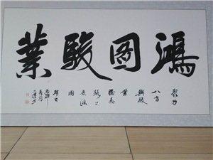 艺文斋书画社