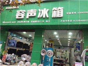 泸县容声冰箱专卖店