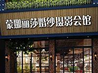 山阳蒙娜丽莎摄影会馆