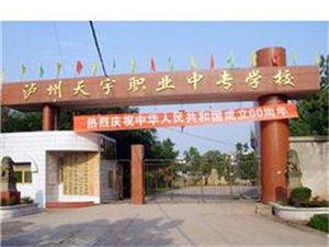 泸州天宇职业中专学校
