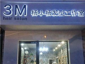 盐池县|杨小杨发型工作室
