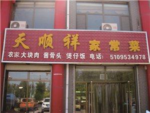 盐池县|天顺祥家常菜