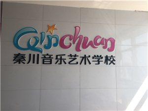 秦川音乐艺术学校(百通馨苑校区)形象图