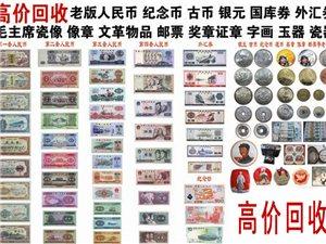 上门回收旧人民币纸币硬币同时出售各种币形象图