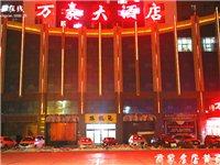 兴县万豪大酒店.