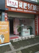 泸县简体美健康减肥专门店