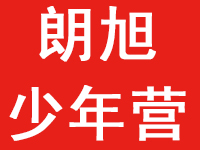宿州朗旭少年营艺术中心