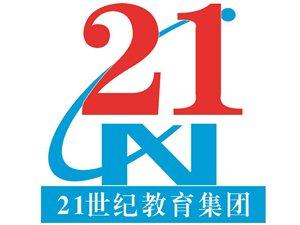宿州21世纪教育集团