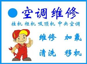 郑州空调360电器售后维修公司