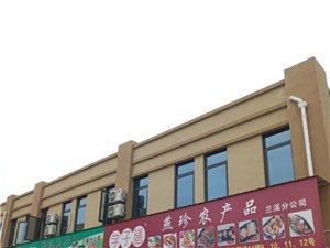 兰溪燕珍农产品