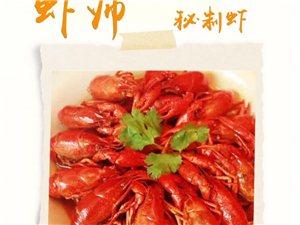 虾帅(兴文虾类夜宵最全)形象图