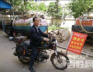 羅山徐長海專業管道疏通下水道清理化糞池