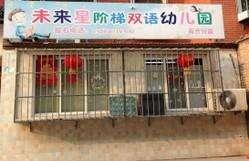 泸县阶梯双语幼儿园