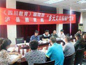 泸县教育局