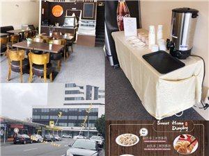 新西兰哈密尔顿家香饺子餐馆-屯百家店