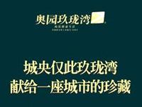 奥园玖珑湾·广汉房产网