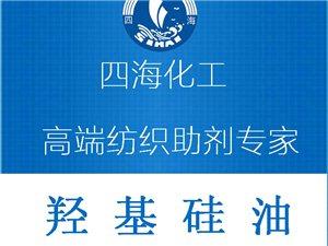 北京羟基硅油价格 北京羟基硅油厂家形象图