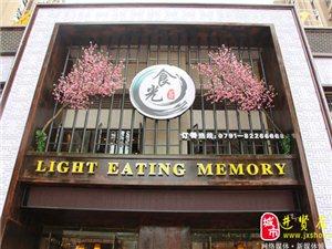 食光记忆时尚餐厅