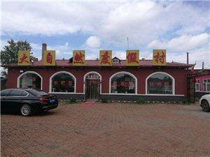 宾县大自然度假村