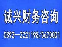 河南诚兴会计服务有限公司