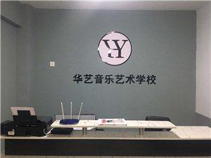 华艺艺术学校