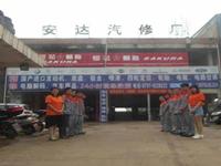 安达汽修厂