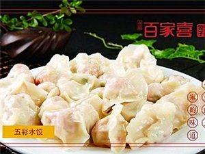 双阳君福百家喜三鲜水饺