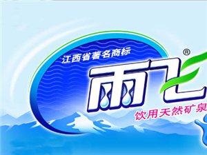 江西雨飛礦泉水有限公司形象圖