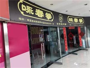 古勞詠春拳館大東海店