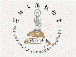 简阳市佛教协会