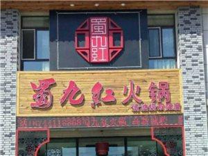 双阳蜀九红清油捞火锅