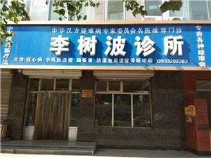 李树波诊所