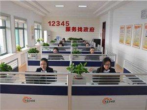 淄博市民生热线12345服务中心