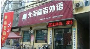 浚县励志教育