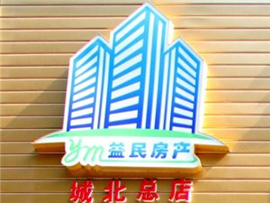 广汉市益民房屋中介城北总店