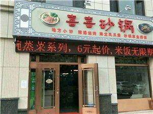 盐池县|喜喜砂锅店