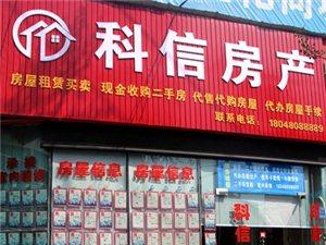 广汉市科信房产中介·广汉房产网形象图