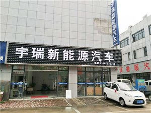 郎溪宇瑞新能源汽车销售有限公司