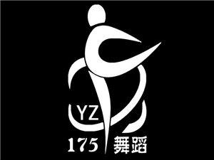 杞县175舞蹈基地