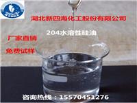 厦门水溶性硅油厂家 聚醚改性硅油价格形象图