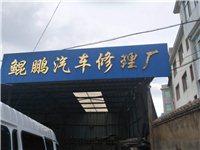 鲲鹏汽车修理厂